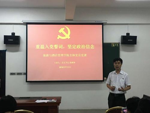 """学校组织开展纪念建党95周年""""支部主题党日""""活动"""